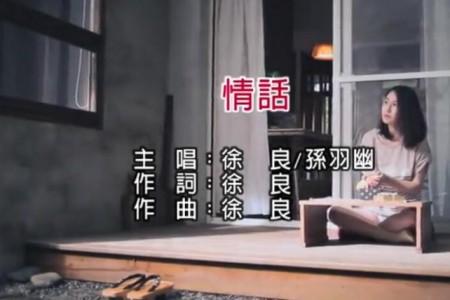 徐良 孙羽幽 - 情话 高清MV live
