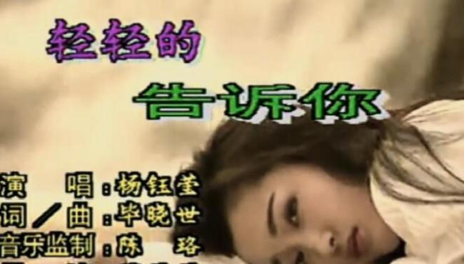 杨钰莹 - 轻轻的告诉你 720p 高清HDMV
