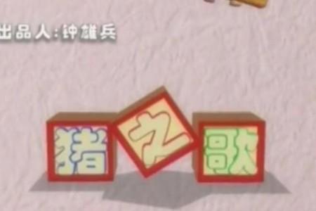 香香-猪之歌_国语_流行 高清MV