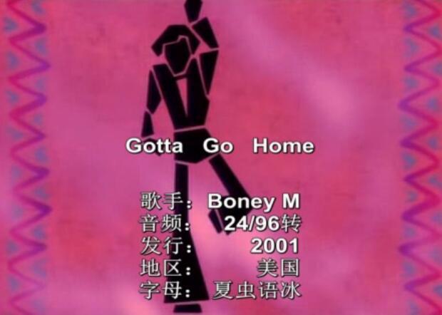 《西德 Boney M:Gotta Go Home》  高清MV