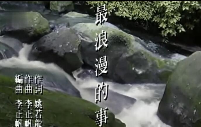 赵咏华 - 最浪漫的事 720P 高清