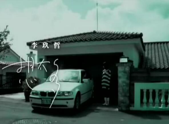 李玖哲-《想太多》 720p高清MV
