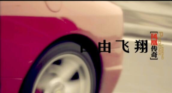 MV-凤凰传奇-自由飞翔-DVD版