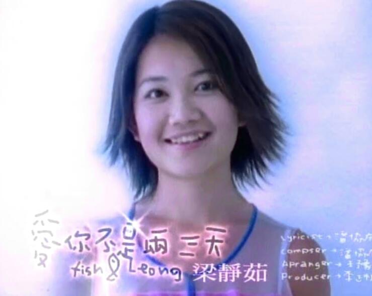 MV-梁静茹-没有如果-DVD版