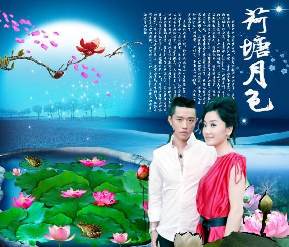 MV-凤凰传奇-荷塘月色-DVD版