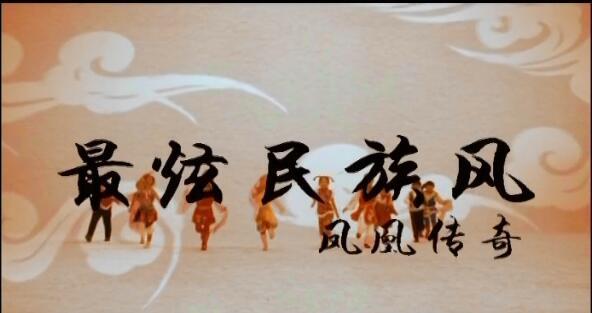 MV-凤凰传奇-最炫名族风 KTV版-DVD版