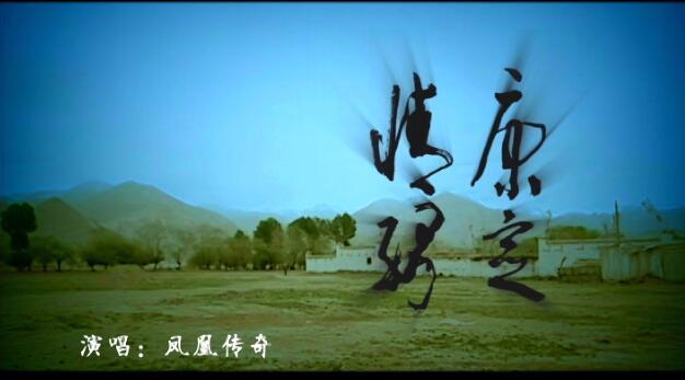 MV-凤凰传奇-月亮之上-DVD版-高清