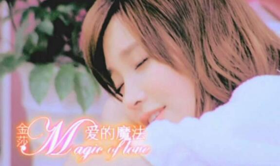 MV-金莎-爱的魔法-DVD版.mp4