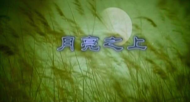 MV-凤凰传奇-康定情缘-DVD版-高清