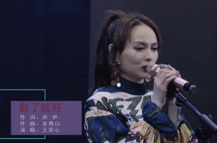 王奕心 - 散了就好 高清MV