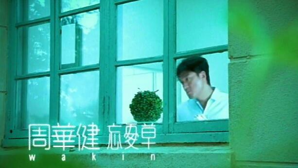 MV-周华健-忘忧草-DVD版