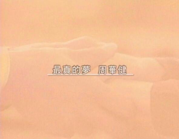 MV-周华健-最真的梦-DVD版