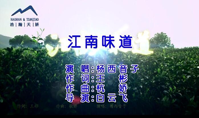 杨西音子《江南味道》MTV高清MV