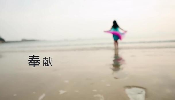 袁东方《奉献》MTV
