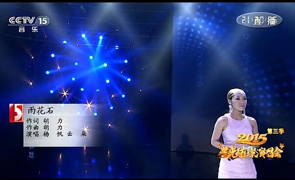 云朵、杨帆《雨花石》(2015星光璀璨演唱会)