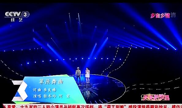 张冬玲、阿宝《草原舞曲》(天天把歌唱) 高清LIVE mtv