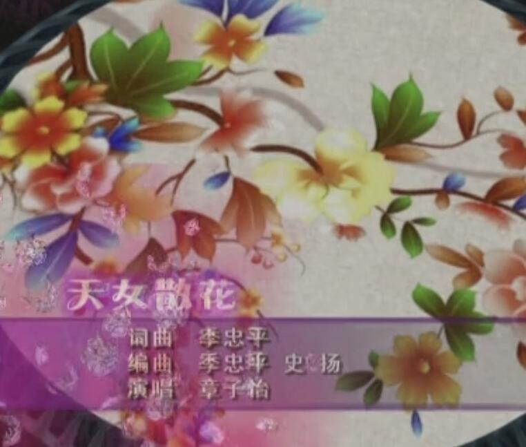 章子怡《天女散花》(2008年春晚)高清MV