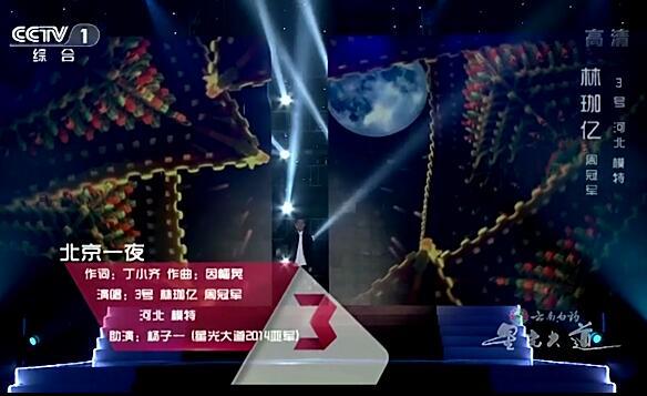 杨子一、林珈亿《北京一夜》(星光大道) MV