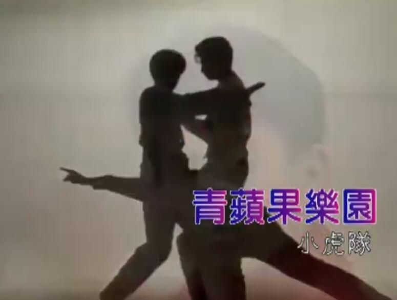 小虎队 青苹果乐园 官方正式版MV ( 480 X 640 )