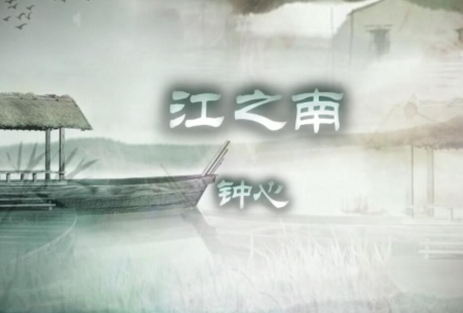 钟心《江之南》MTV高清MV