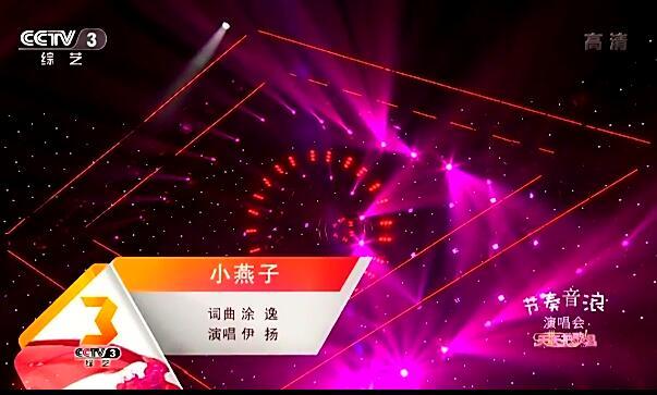 伊扬《小燕子》(天天把歌唱)高清MV-live