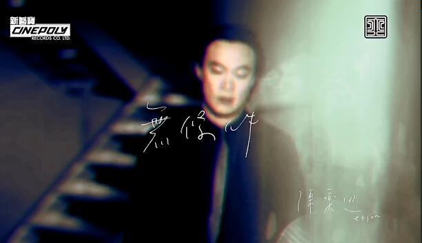 异梦无条件-陈奕迅双声道-高清MV-live