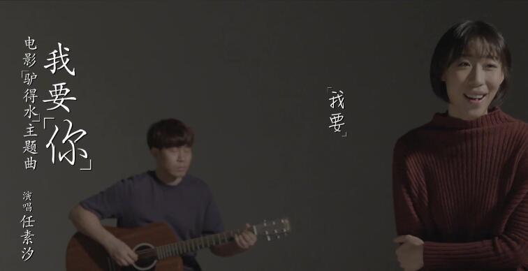 """任素汐唱《驴得水》主题曲""""我要你"""" 女主演得好也唱得好 ( 1080 X 1920 ) 高清MV"""