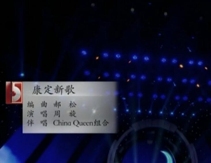 周旋《康定新歌》(2014新十大女高音歌唱家演唱会)高清MV