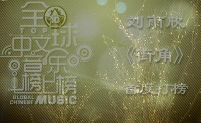 刘雨欣《街角》(全球中文音乐榜上榜)