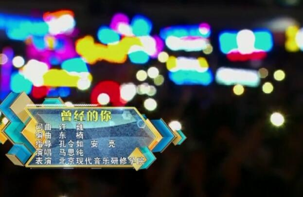 马思纯《曾经的你》(2018全国大中学生文艺会演)