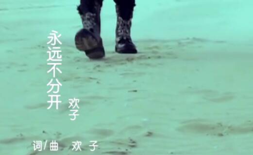 欢子 - 永远不分开 高清MV