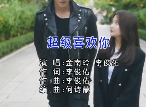 金南玲/李俊佑:《超级喜欢你》  MV高清