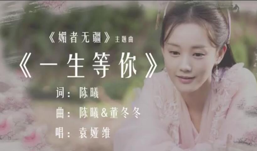 《媚者无疆》饭制唯美MV:片头主题曲《一生等你》