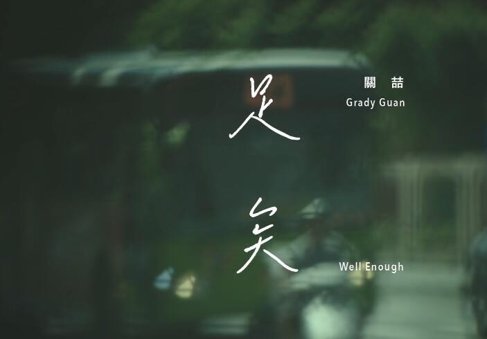 关喆 - 足矣 高清MV