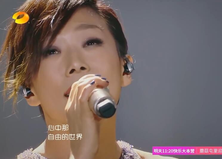 林忆莲 - 蓝莲花(歌手2017) MV