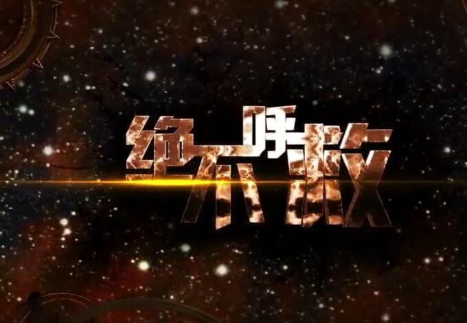 金志文 - 绝不呼救 高清MV