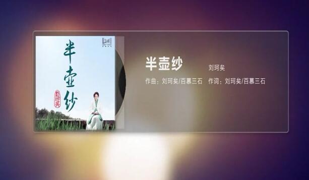 刘珂矣 - 半壶纱 MV带歌词