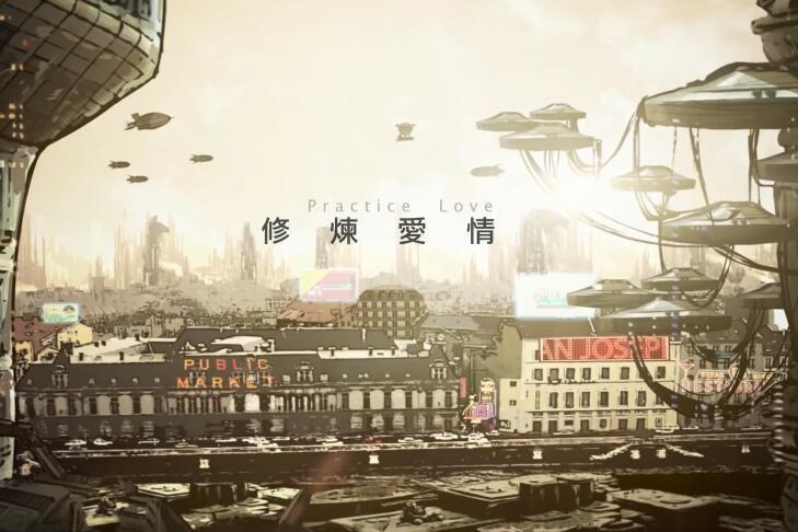 林俊杰 - 修炼爱情 HDMV