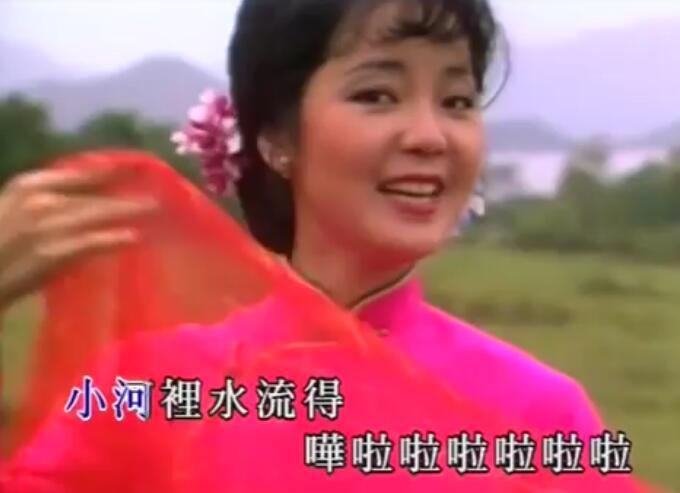 邓丽君 - 小媳妇回娘家 [480×360] 珍贵典藏MV
