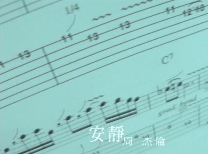 周杰伦-安静MV DVD 720P
