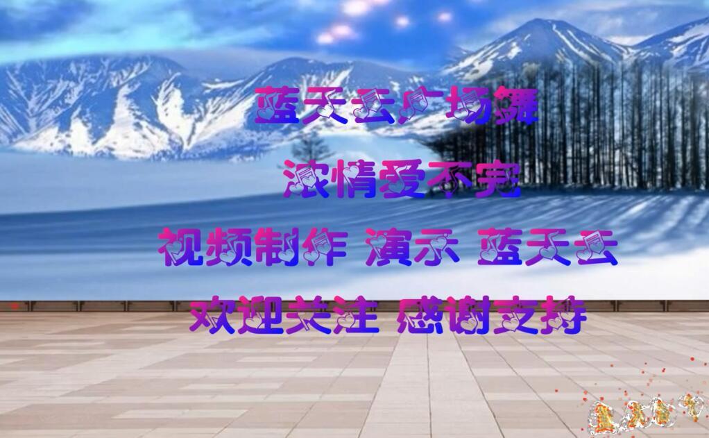 浪漫情歌广场舞《浓情爱不完》句句深情,好听醉人-蓝光1080P 车载MV