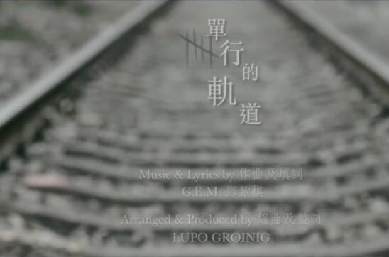 G.E.M.【单行的轨道 One Way Road】Official MV [HD] 邓紫棋 高清MV
