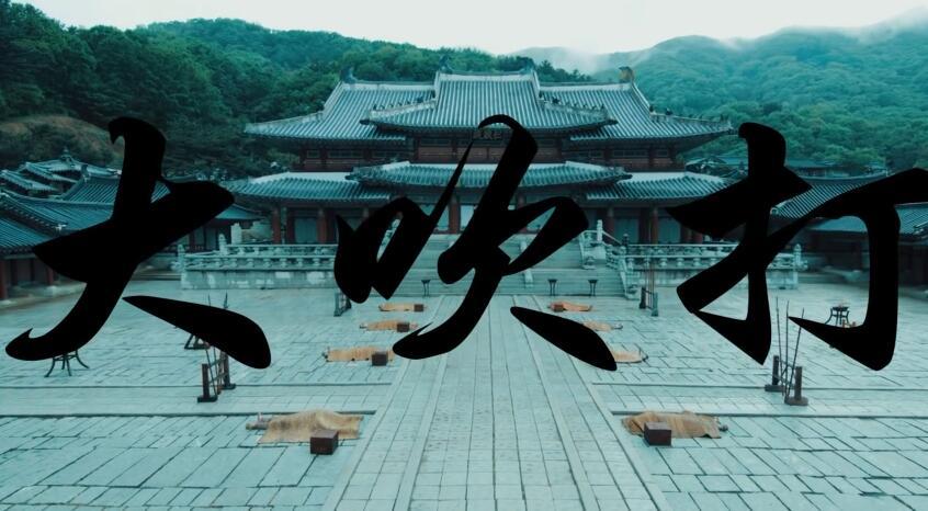 Agust D '대취타' MV 高清1080PMV