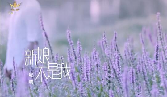 程响 - 新娘不是我 高清MV