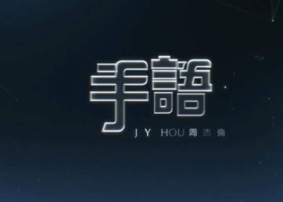 周杰伦 - 手语 1080P 高清MV