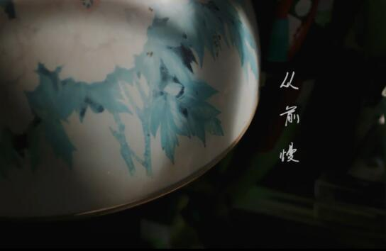 叶炫清-从前慢 720P MV