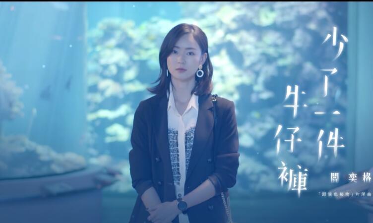 阎奕格 Janice Yan [ 少了一件牛仔裤 Where are my jeans ] Official Music Video(三立華劇【跟鯊魚接吻】片尾曲)