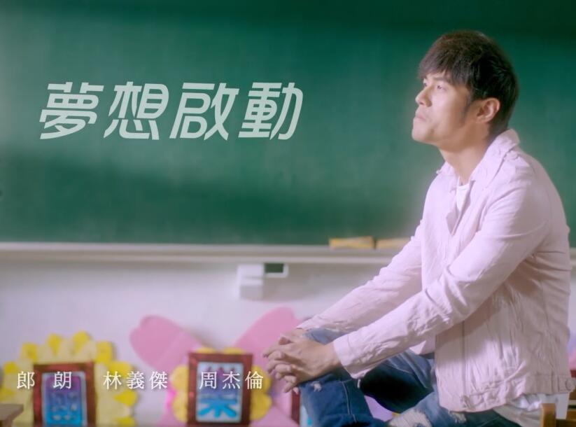 周杰伦 - 梦想启动 1080P 高清MV