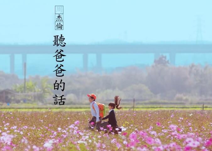 周杰伦 - 听爸爸的话 1080P 高清MV