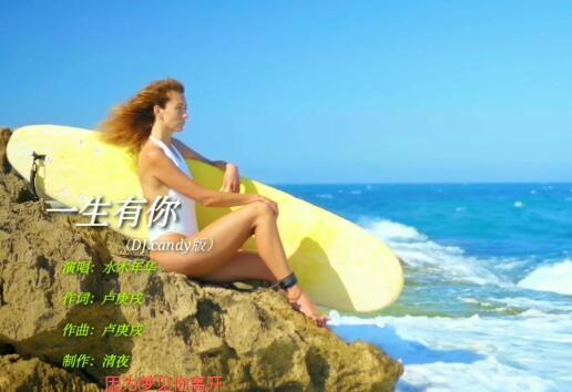 水木年华-一生有你dj_1080p 泳装福利MV